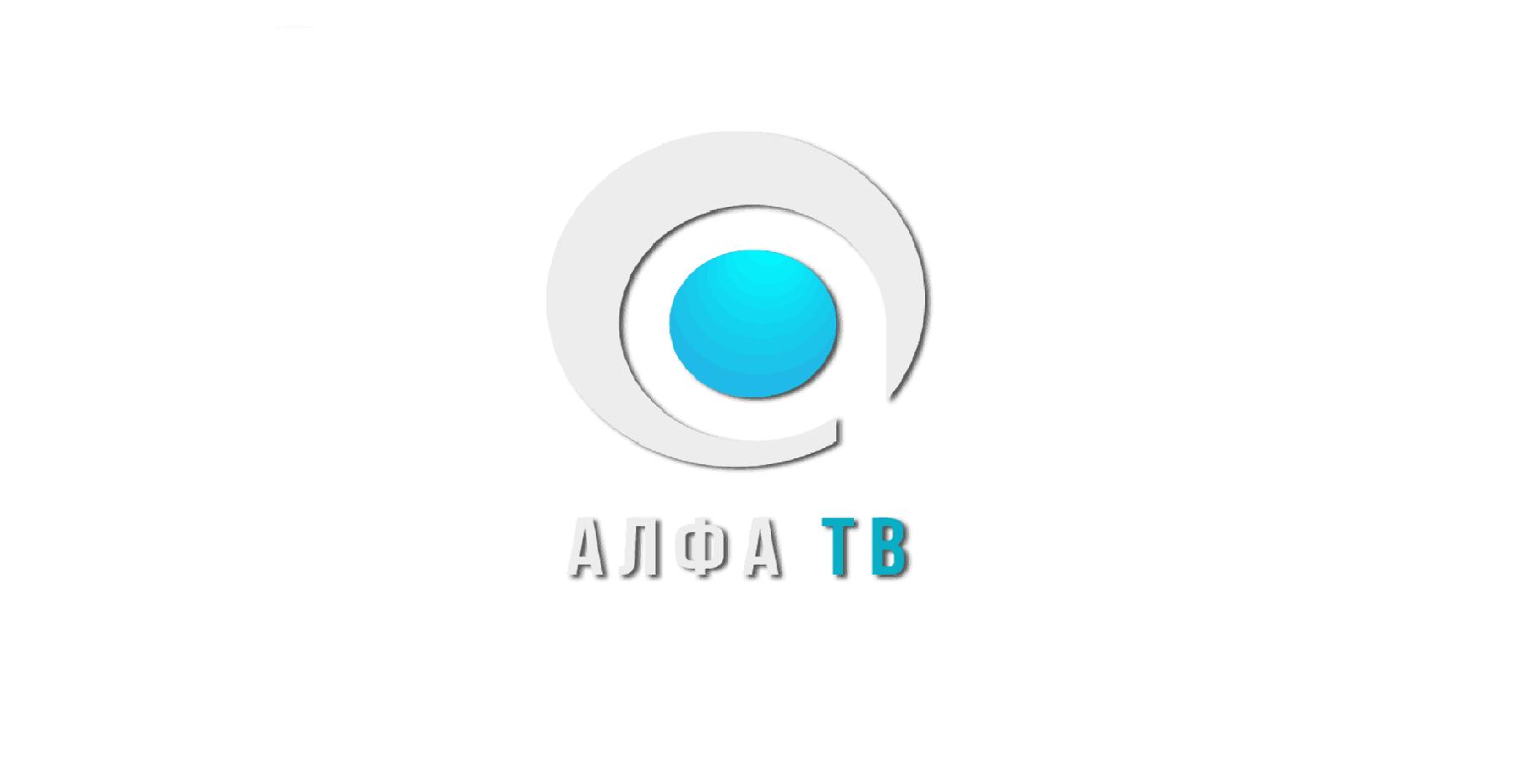 Aavmu Warns Alfa Tv Television Media Daily