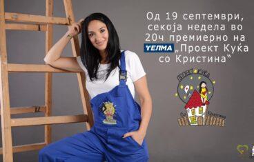 humanitarni projekt, TV Telma, Kristina Arnaudova,Projekt kuća s Kristinom